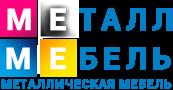 Металлическая мебель г. Москва